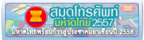 สมุดโทรศัพท์มหาดไทย 2557